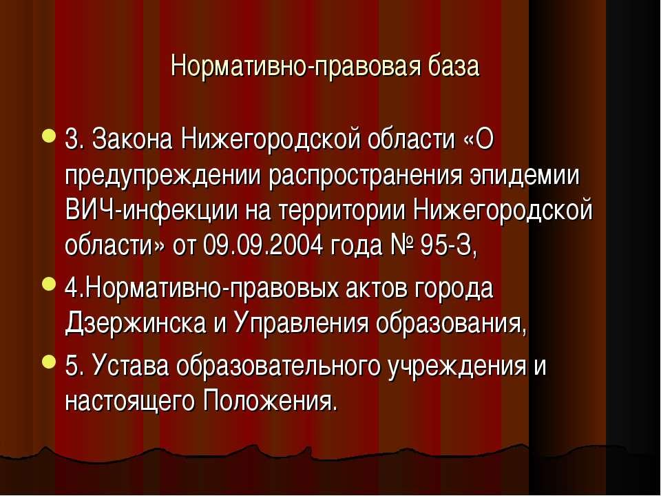 Нормативно-правовая база 3. Закона Нижегородской области «О предупреждении ра...