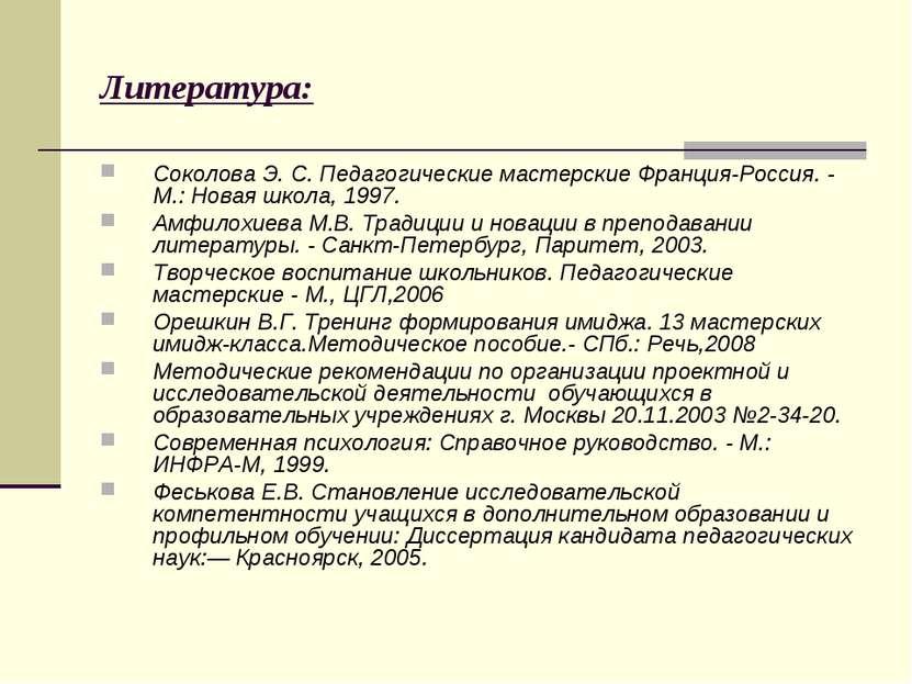 Литература: Соколова Э. С. Педагогические мастерские Франция-Россия. - М.: Но...