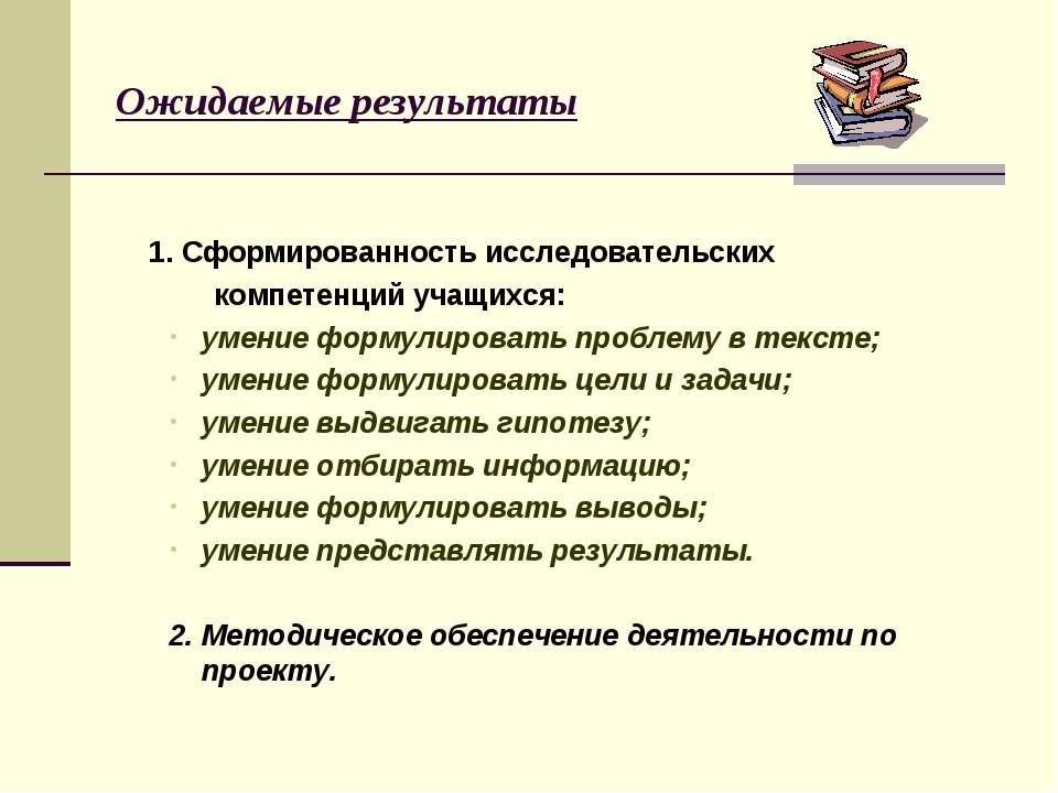 Ожидаемые результаты 1. Сформированность исследовательских компетенций учащих...
