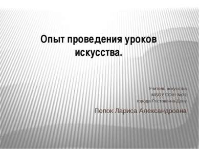 Попок Лариса Александровна Учитель искусства МБОУ СОШ №31 города Ростова-на-Д...