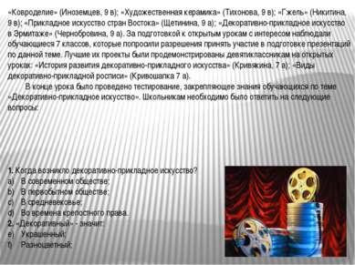 «Ковроделие» (Иноземцев, 9 в); «Художественная керамика» (Тихонова, 9 в); «Гж...