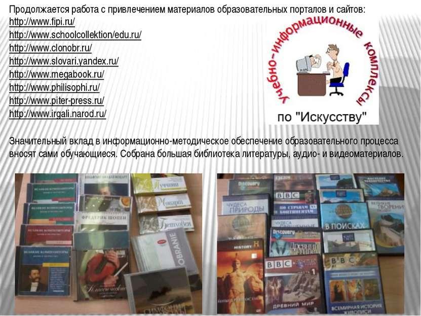 Продолжается работа с привлечением материалов образовательных порталов и сайт...