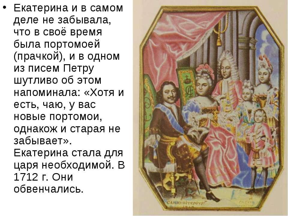 Екатерина и в самом деле не забывала, что в своё время была портомоей (прачко...