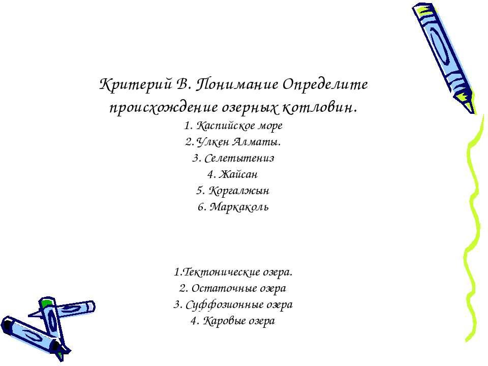 Критерий В. Понимание Определите происхождение озерных котловин. 1. Каспийско...