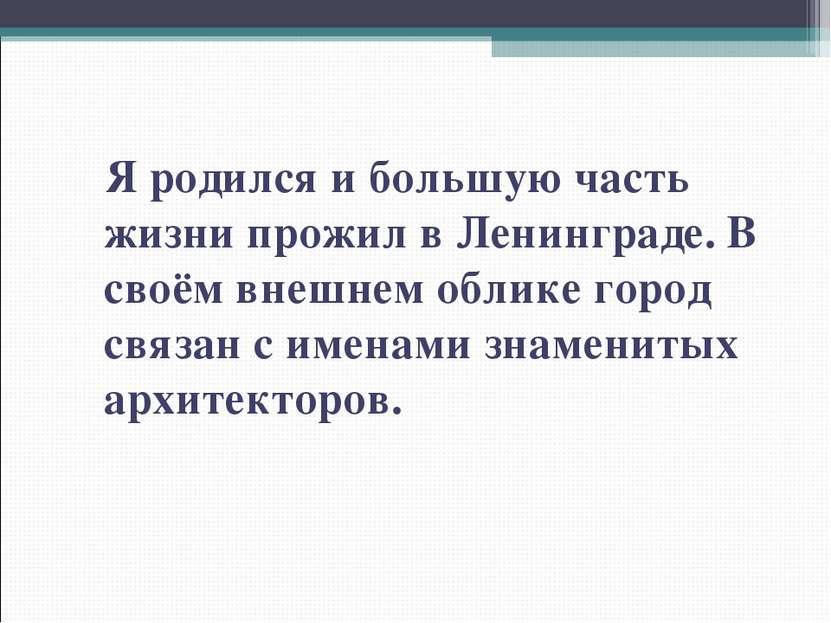 Я родился и большую часть жизни прожил в Ленинграде. В своём внешнем облике ...
