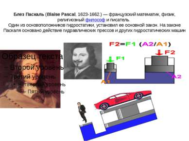 Блез Паскаль (Blaise Pascal, 1623-1662.) — французский математик, физик, рели...