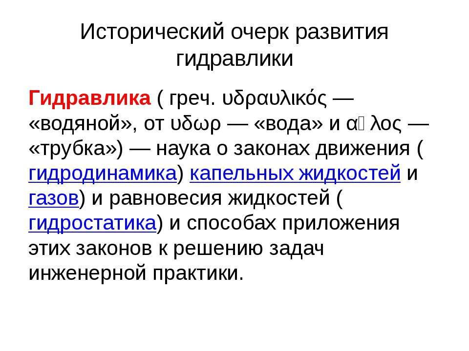 Исторический очерк развития гидравлики Гидравлика ( греч. υδραυλικός— «водян...