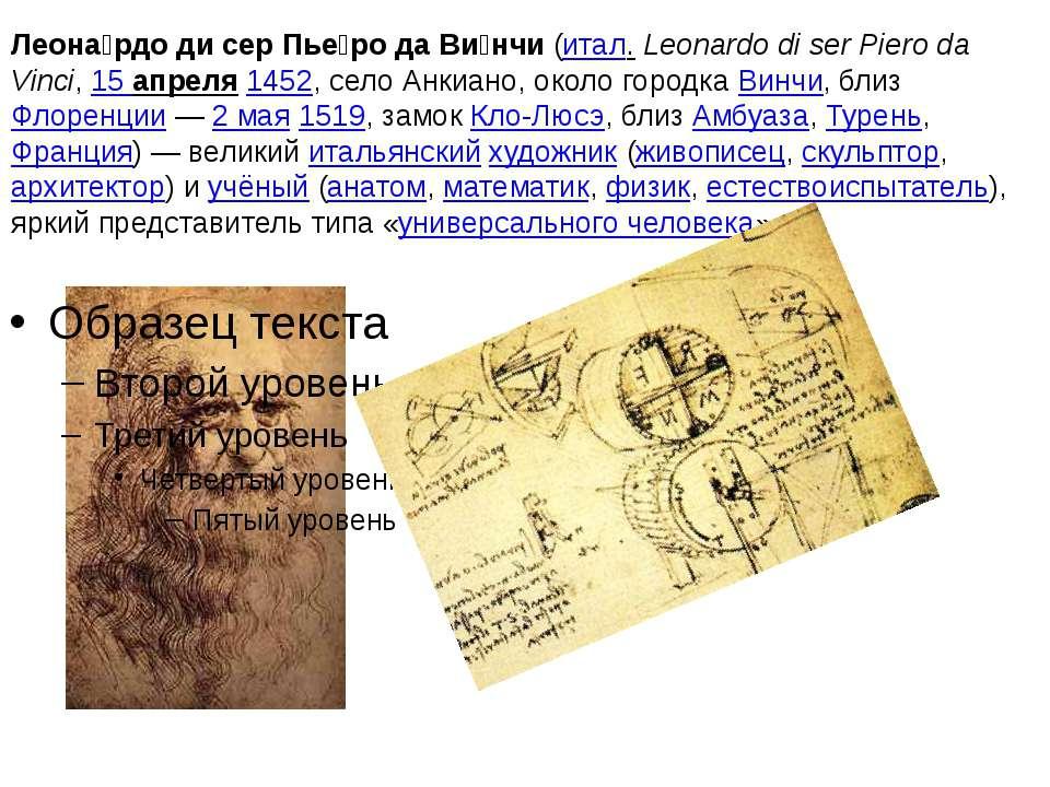 Леона рдо ди сер Пье ро да Ви нчи (итал. Leonardo di ser Piero da Vinci, 15 а...