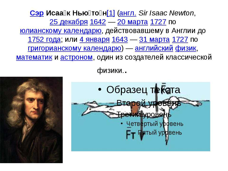 Сэр Исаа к Нью то н[1] (англ. Sir Isaac Newton, 25 декабря 1642— 20 марта 17...