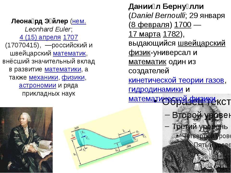 Леона рд Э йлер (нем. Leonhard Euler; 4(15)апреля 1707(17070415), —российс...