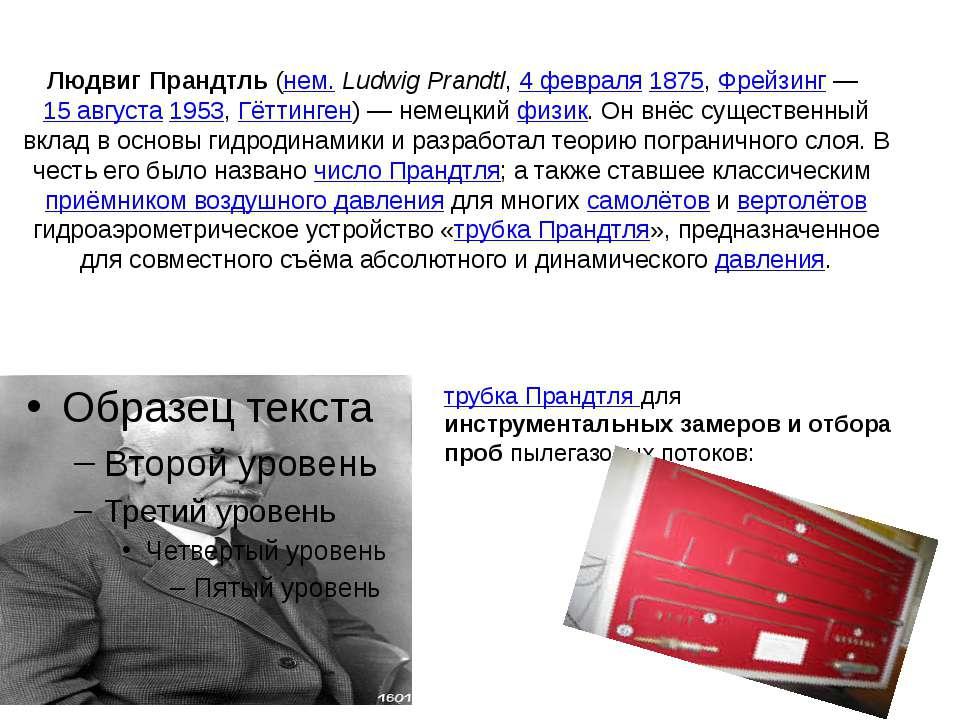 Людвиг Прандтль (нем. Ludwig Prandtl, 4 февраля 1875, Фрейзинг— 15 августа 1...