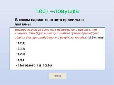 Тест –ловушка В каком варианте ответа правильно указаны все цифры, на месте к...