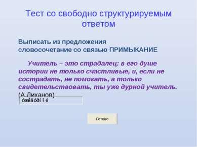 Тест со свободно структурируемым ответом Выписать из предложения словосочетан...