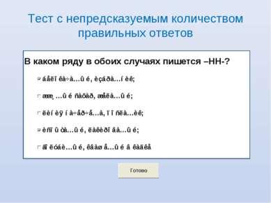 Тест с непредсказуемым количеством правильных ответов В каком ряду в обоих сл...