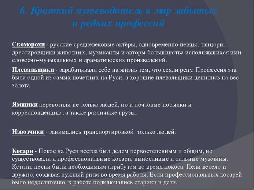 6. Краткий путеводитель в мир забытых и редких профессий Скоморохи - русские ...