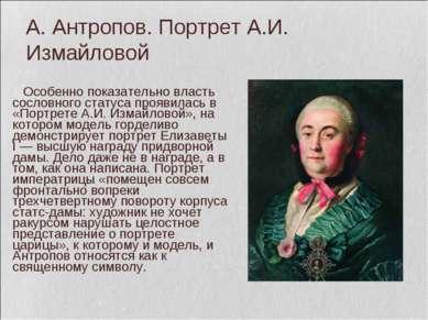 А. Антропов. Портрет А.И. Измайловой Особенно показательно власть сословного ...