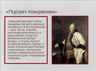 «Портрет Кокоринова» Д.Левицкий чувствует себя в парадном портрете уверенно, ...