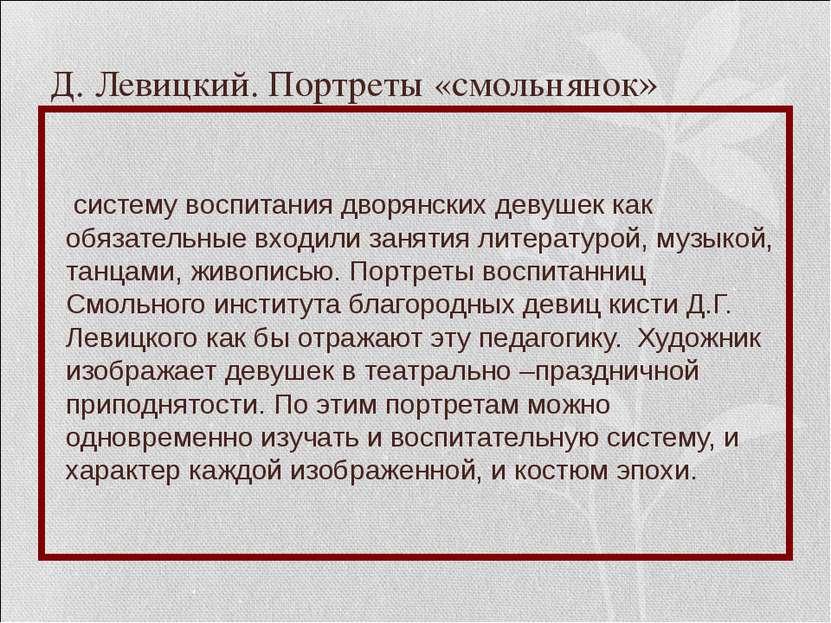 Д. Левицкий. Портреты «смольнянок» В систему воспитания дворянских девушек ка...
