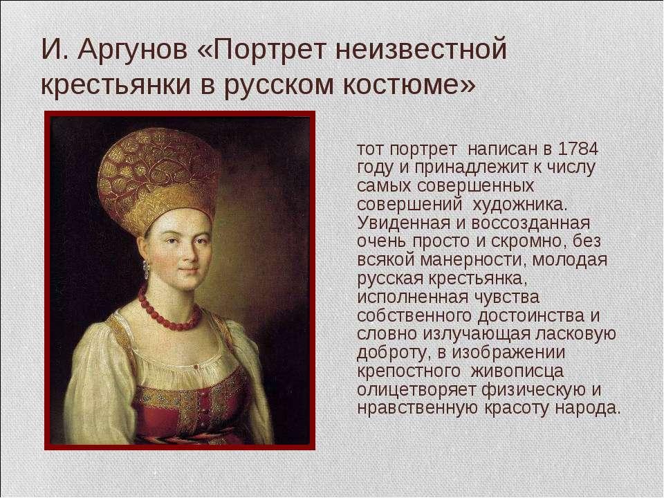 И. Аргунов «Портрет неизвестной крестьянки в русском костюме» Этот портрет на...
