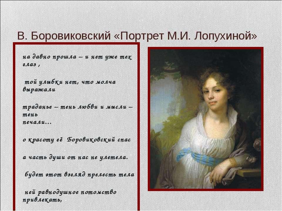 В. Боровиковский «Портрет М.И. Лопухиной» Она давно прошла – и нет уже тех гл...