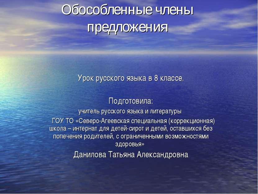 Обособленные члены предложения Урок русского языка в 8 классе. Подготовила: у...