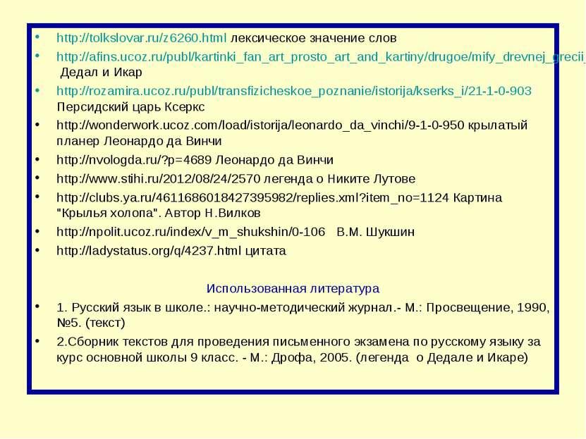 http://tolkslovar.ru/z6260.html лексическое значение слов http://afins.ucoz.r...