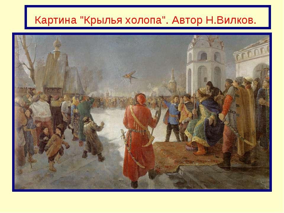 "Картина ""Крылья холопа"". Автор Н.Вилков."