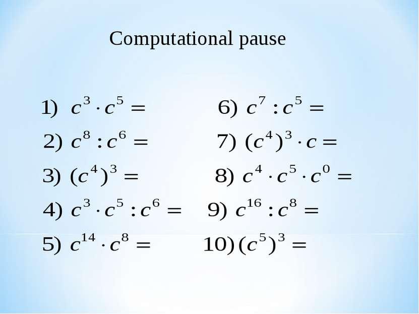 Computational pause