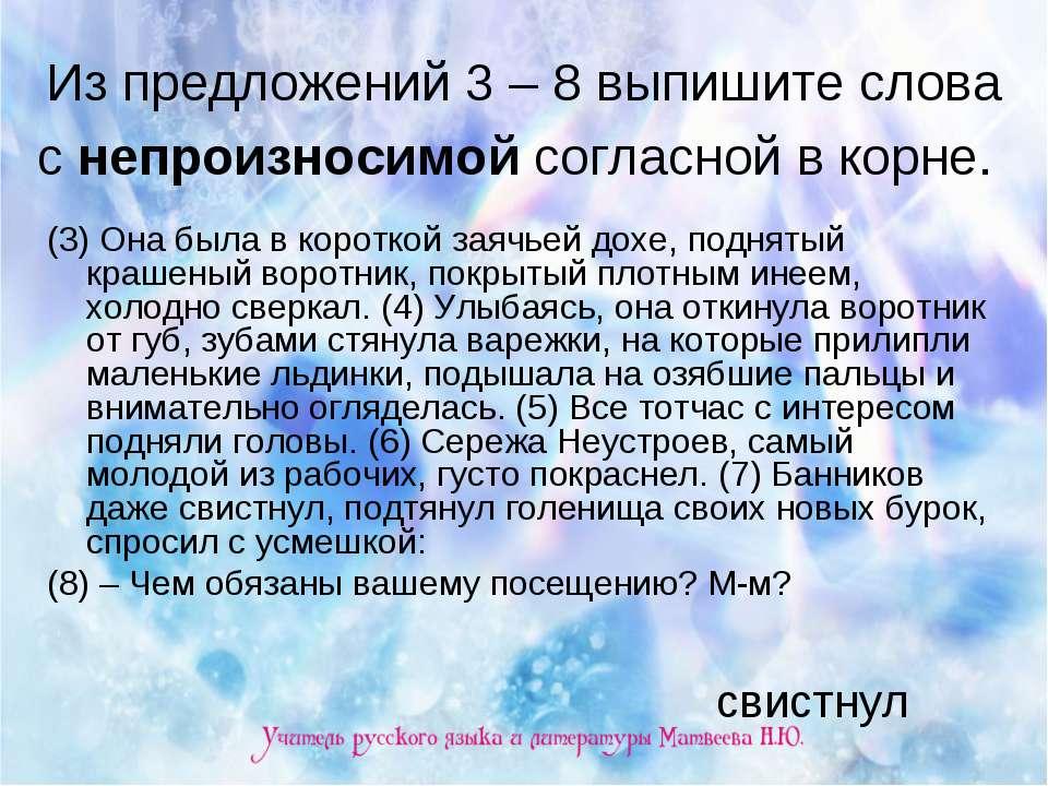 Из предложений 3 – 8 выпишите слова с непроизносимой согласной в корне. (3) О...