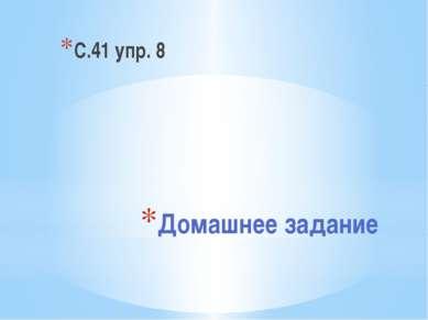 Домашнее задание С.41 упр. 8