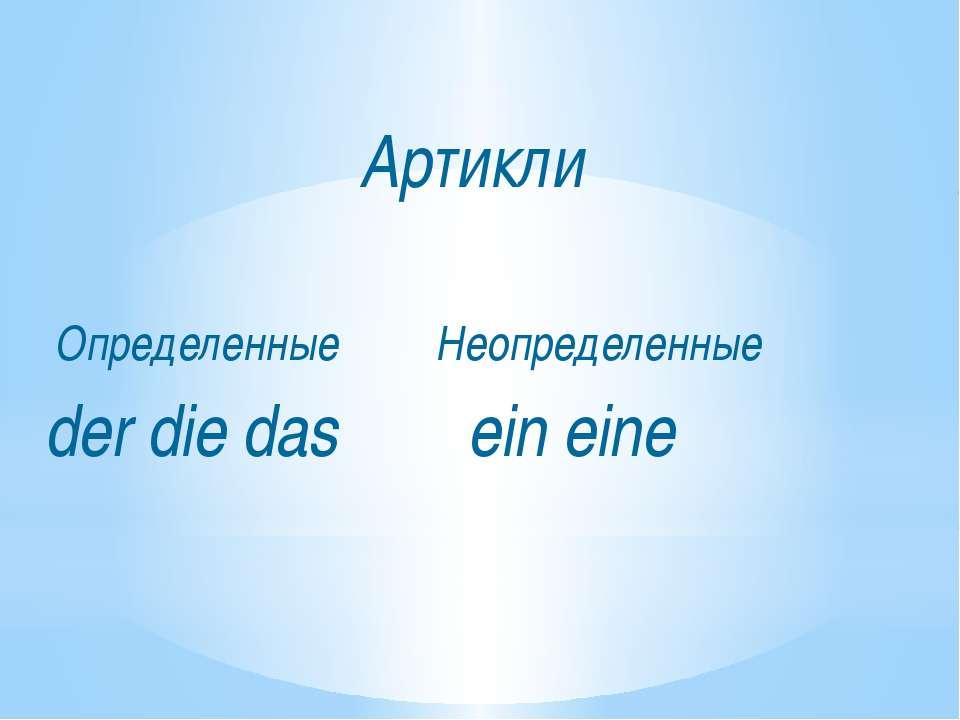 Артикли Определенные Неопределенные der die das ein eine