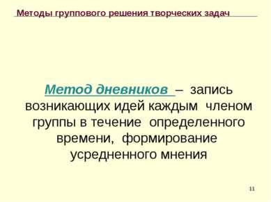 * Методы группового решения творческих задач Метод дневников – запись возника...