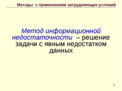 * Метод информационной недостаточности – решение задачи с явным недостатком д...