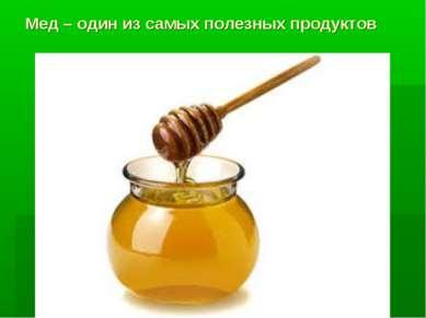 Мед – один из самых полезных продуктов