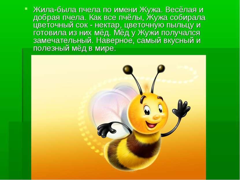 Жила-была пчела по имени Жужа. Весёлая и добрая пчела. Как все пчёлы, Жужа со...