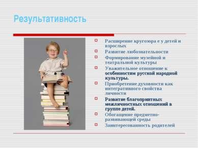 Результативность Расширение кругозора e у детей и взрослых Развитие любознате...