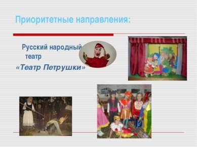 Приоритетные направления: Русский народный театр «Театр Петрушки»