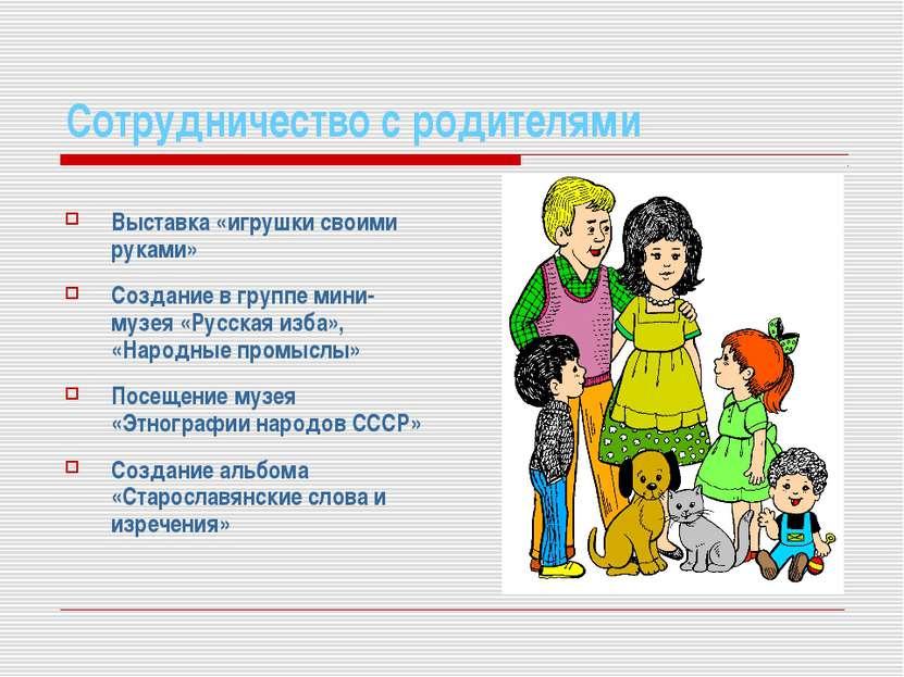 Сотрудничество с родителями Выставка «игрушки своими руками» Создание в групп...