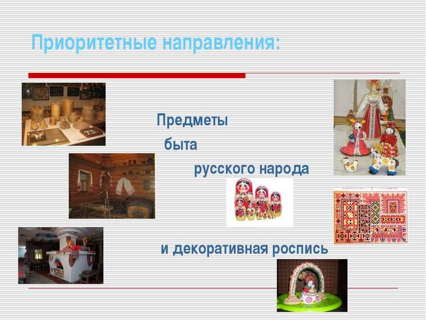 Приоритетные направления: Предметы быта русского народа и декоративная роспись