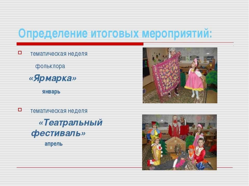 Определение итоговых мероприятий: тематическая неделя фольклора «Ярмарка» янв...
