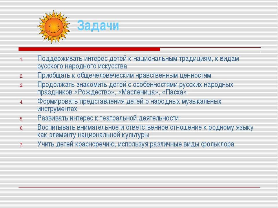 Задачи Поддерживать интерес детей к национальным традициям, к видам русского ...
