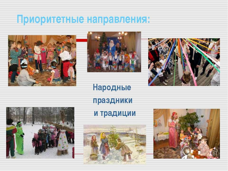 Приоритетные направления: Народные праздники и традиции