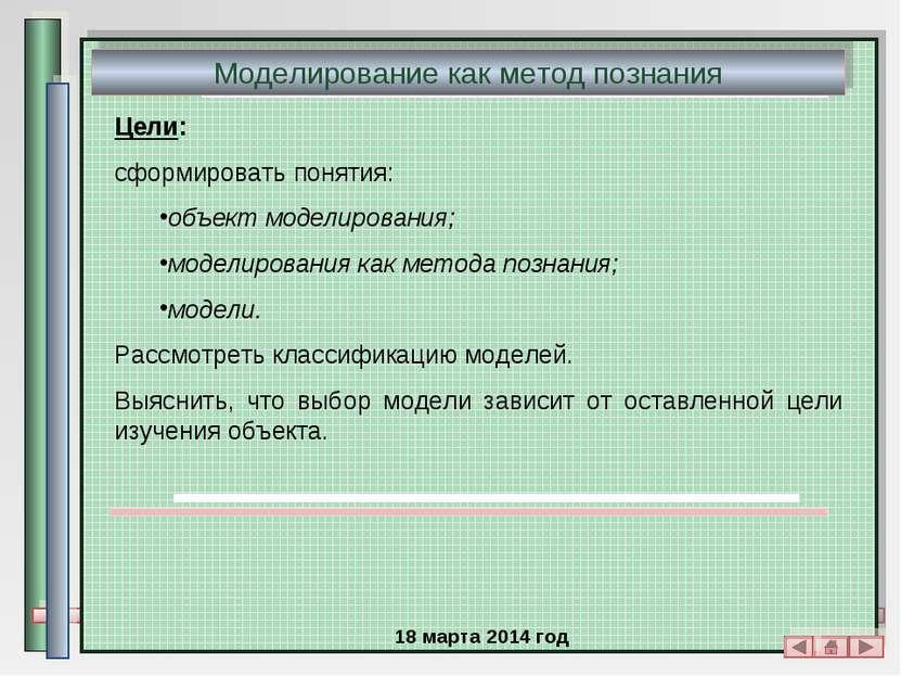 18 марта 2014 год Цели: сформировать понятия: объект моделирования; моделиров...