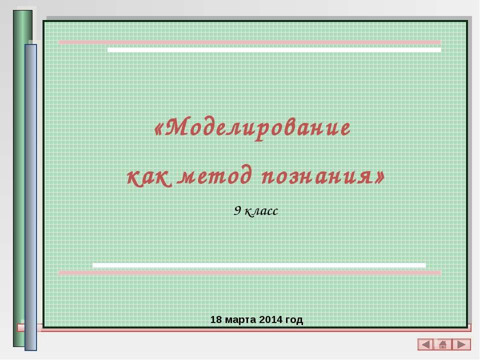 «Моделирование как метод познания» 9 класс 18 марта 2014 год