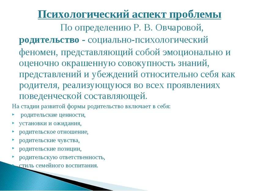 Психологический аспект проблемы По определению Р. В. Овчаровой, родительство ...