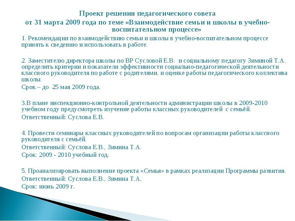 Проект решения педагогического совета от 31 марта 2009 года по теме «Взаимоде...