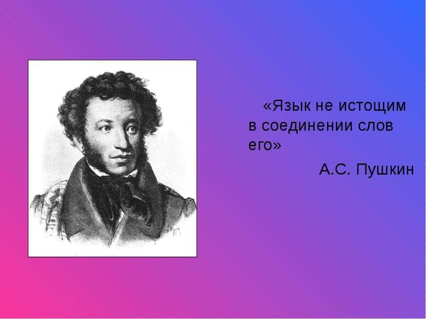 «Язык не истощим в соединении слов его» А.С. Пушкин