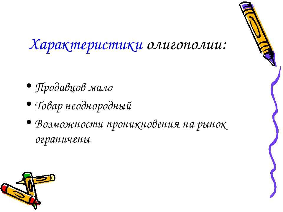 Характеристики олигополии: Продавцов мало Товар неоднородный Возможности прон...
