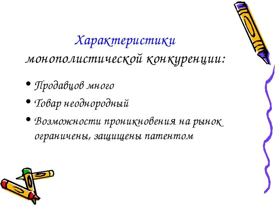 Характеристики монополистической конкуренции: Продавцов много Товар неоднород...