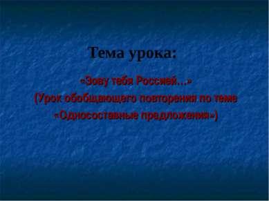 Тема урока: «Зову тебя Россией…» (Урок обобщающего повторения по теме «Односо...